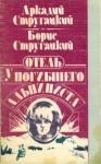 Стругацкий Аркадий, Стругацкий Борис - Отель «У Погибшего Альпиниста»