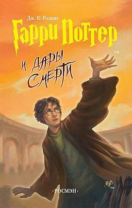 Роулинг Джоанн - Гарри Поттер и Дары смерти