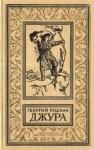 Тушкан Георгий - Джура
