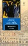 Апдайк Джон - Иствикские вдовы