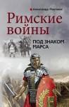 Махлаюк Александр - Римские войны. Под знаком Марса