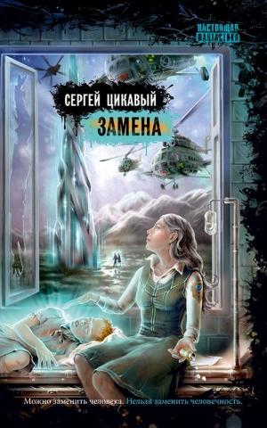 Цикавый Сергей - Замена