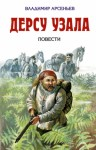 Арсеньев Владимир - По Уссурийскому краю