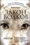 Херст Дороти - Закон волков