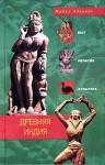 Эдвардс Майкл - Древняя Индия. Быт, религия, культура