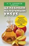 Даников Николай - Целебный яблочный уксус