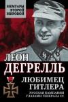 Дегрелль Леон - Любимец Гитлера. Русская кампания глазами генерала СС