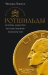 Мортон Фредерик - Ротшильды. История династии могущественных финансистов
