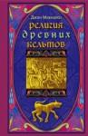 Маккалох Джон - Религия древних кельтов