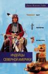 Уайт Джон - Индейцы Северной Америки. Быт, религия, культура