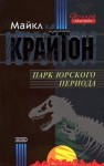 Крайтон Майкл - Парк юрского периода