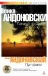Андоновский Венко - Пуп земли