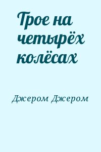 Джером Джером К. - Трое на четырёх колёсах