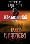 Бушков Александр - Поэт и Русалка