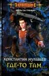 Муравьев Константин - Где-то там