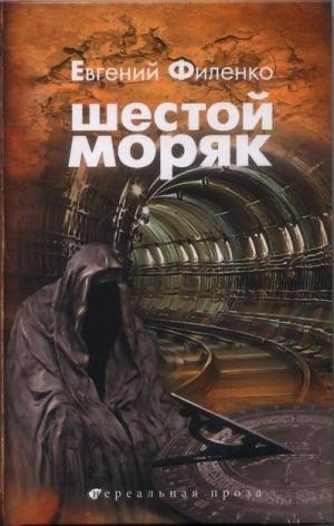 Филенко Евгений - ШЕСТОЙ МОРЯК