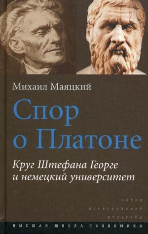 Маяцкий Михаил - Спор о Платоне. Круг Штефана Георге и немецкий университет