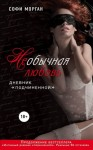 Морган Софи - НЕобычная любовь. Дневник «подчиненной»