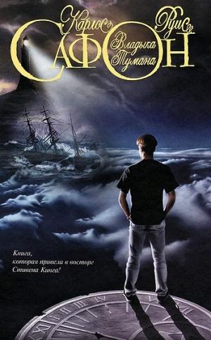 Сафон Карлос - Владыка Тумана