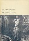 Шекспир Уильям - Трагедии. Сонеты