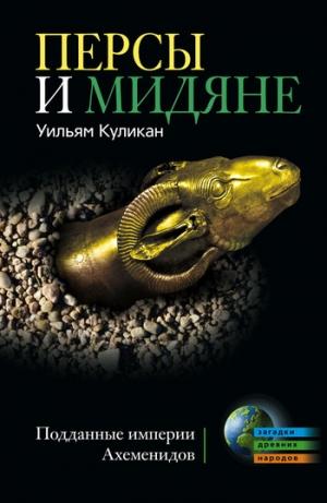 Куликан Уильям - Персы и мидяне. Подданные империи Ахеменидов