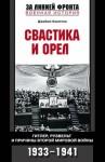 Комптон Джеймс - Свастика и орел. Гитлер, Рузвельт и причины Второй мировой войны. 1933-1941