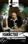 Фурман Марк - Убийство под микроскопом: записки судмедэксперта