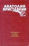 Приставкин Анатолий - Ночевала тучка золотая