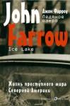 Фарроу Джон - Ледяное озеро