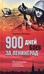 Польман Хартвиг - 900 дней боев за Ленинград. Воспоминания немецкого полковника