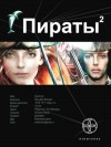 Пронин Игорь - Пираты. Книга 2. Остров Паука