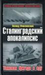 Фиалковский Леонид - Сталинградский апокалипсис. Танковая бригада в аду