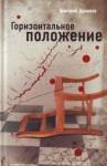 Данилов Дмитрий - Горизонтальное положение