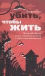 Газел Стефан - Убить, чтобы жить. Польский офицер между советским молотом и нацистской наковальней