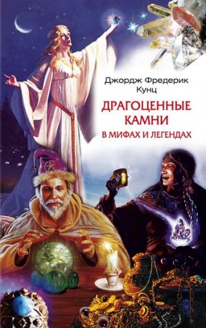 Кунц Джордж - Драгоценные камни в мифах и легендах