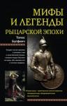 Булфинч Томас - Мифы и легенды рыцарской эпохи
