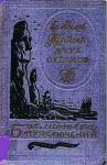 Адамов Григорий - Тайна двух океанов