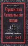 Гёрлиц Вальтер - Германский Генеральный штаб. История и структура. 1657-1945