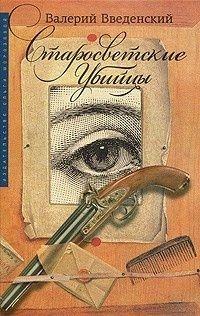 Введенский Валерий - Старосветские убийцы