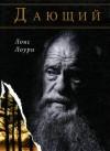 Лоури Лоис - Дающий