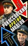 Дайнес Владимир - Рокоссовский против Моделя. Гений маневра против мастера обороны