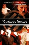 Клинге Александр - 10 мифов о Гитлере