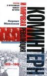 Маккензи Кермит - Коминтерн и мировая революция. 1919-1943