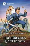 Белянин Андрей - Тайный сыск царя Гороха (сборник)