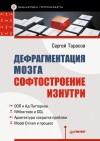 Тарасов Сергей - Дефрагментация мозга. Софтостроение изнутри