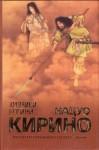 Кирино Нацуо - Хроники Богини