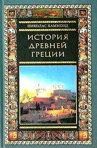 Хаммонд Николас - История Древней Греции