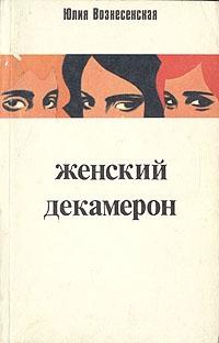 Вознесенская Юлия - Женский декамерон