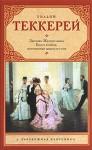 Теккерей Уильям - Книга снобов, написанная одним из них