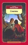 Шекспир Уильям - Сонеты